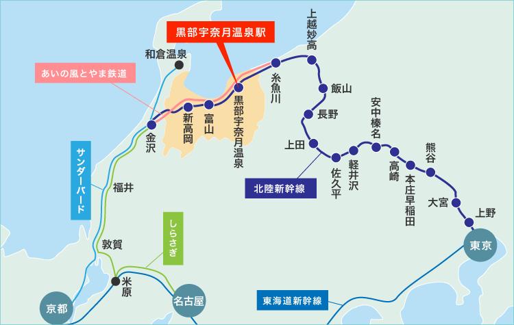 黒部宇奈月温泉駅からの電車マップ