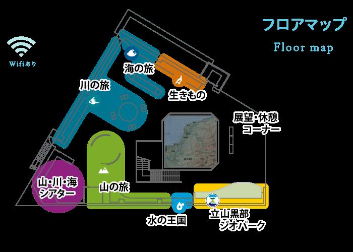 黒部市地域観光ギャラリー2F フロアマップ
