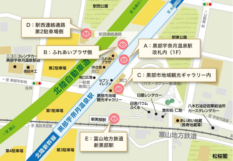 北陸新幹線 黒部宇奈月温泉駅のレンタカー
