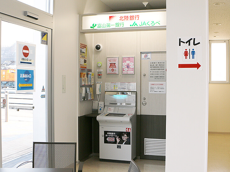 ATM 黒部市地域観光ギャラリー内