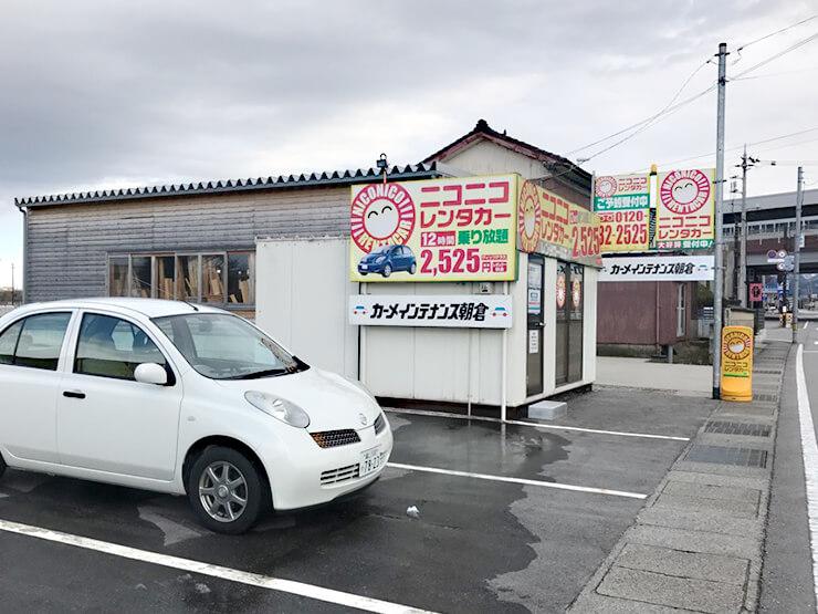 ニコニコレンタカー(黒部宇奈月温泉駅店)