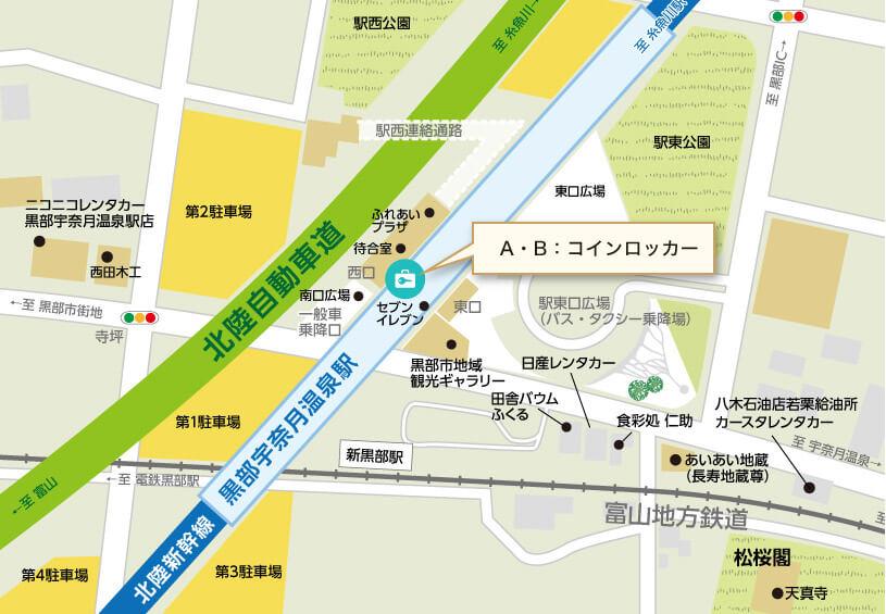 北陸新幹線 黒部宇奈月温泉駅のコインロッカー
