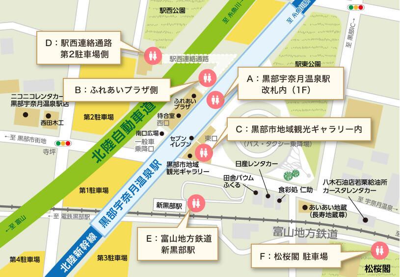 北陸新幹線 黒部宇奈月温泉駅  周辺トイレマップ