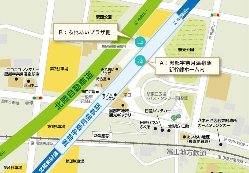 北陸新幹線 黒部宇奈月温泉駅 喫煙所マップ