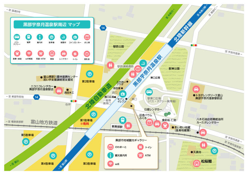 北陸新幹線 黒部宇奈月温泉駅 駅周辺マップ
