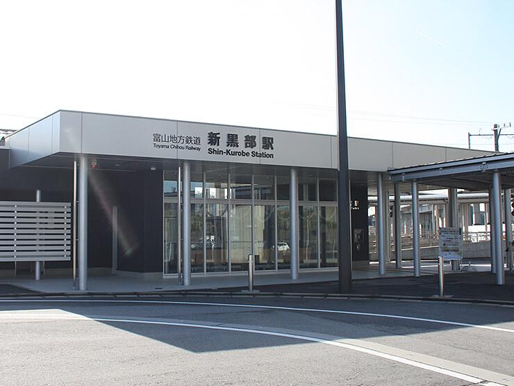 富山地方鉄道 新黒部駅