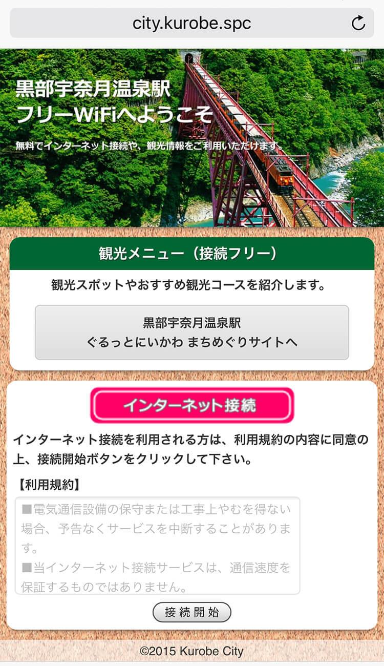 黒部宇奈月温泉駅 wifi接続ポータルサイト