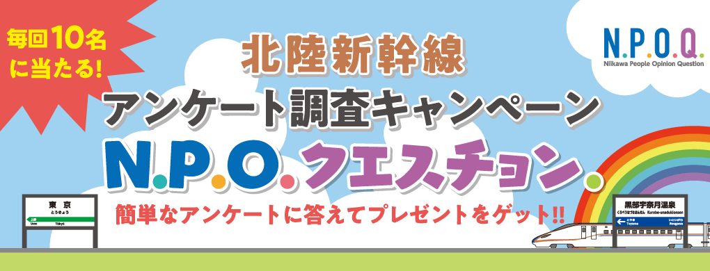 北陸新幹線 黒部宇奈月温泉駅アンケート N.P.O.クエスチョン アンケートに答えてプレゼントをゲット!