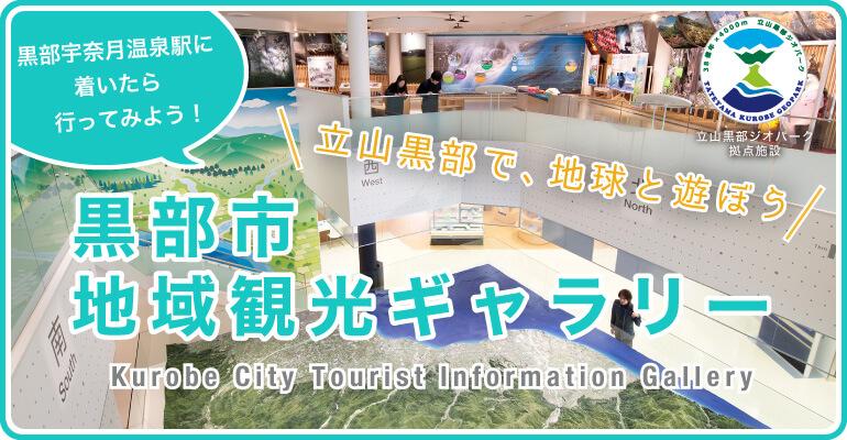 黒部市地域観光ギャラリー 立山黒部で、地球と遊ぼう 日本ジオパーク認定「立山黒部ジオパーク」