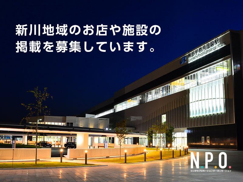 新川地域のお店や施設の掲載を募集しています。