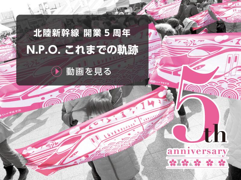 北陸新幹線 開業5周年 黒部宇奈月温泉駅 N.P.O. これまでの軌跡 動画