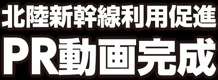 北陸新幹線利用促進PR動画完成