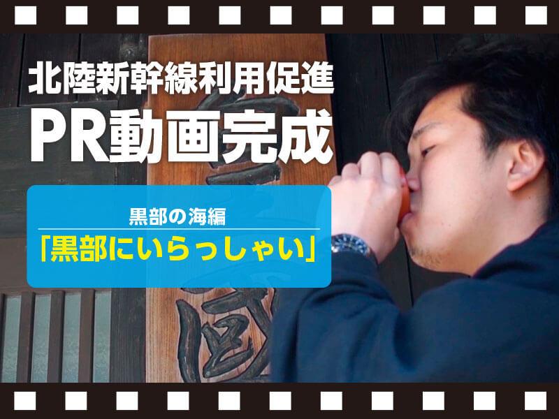北陸新幹線利用促進PR動画完成 黒部の海編 黒部にいらっしゃい」