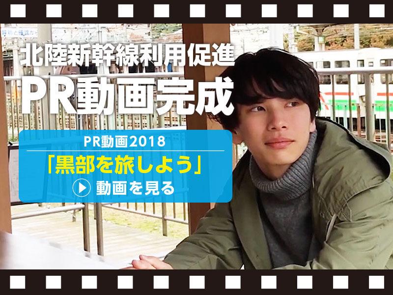 北陸新幹線利用促進PR動画完成 PR動画2018「黒部を旅しよう」」