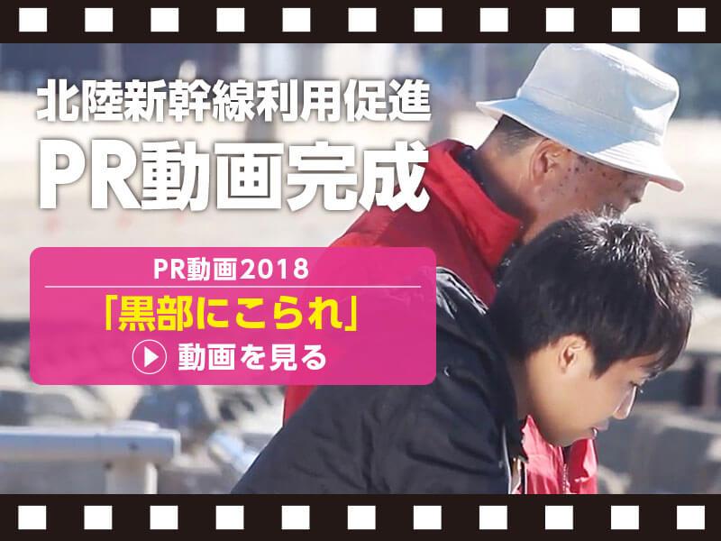 北陸新幹線利用促進PR動画完成 PR動画2018「黒部にこられ」