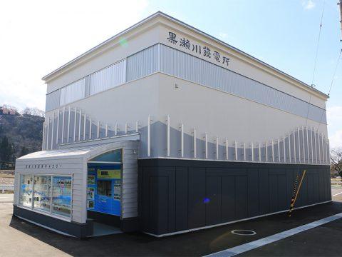 黒瀬川発電所