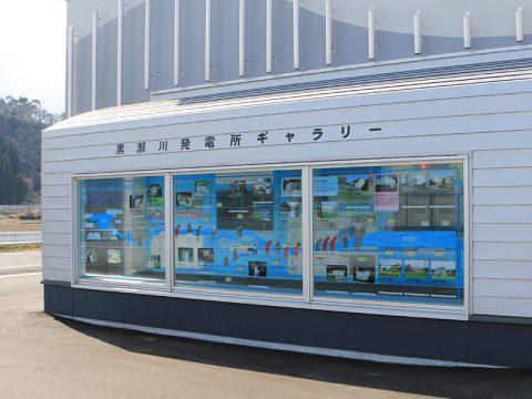 黒瀬川発電所ギャラリー