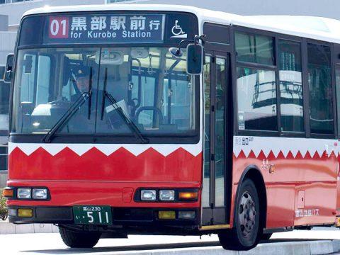 黒部のバス 新幹線市街地線