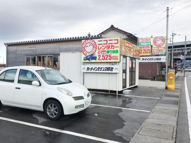 ニコニコレンタカー黒部宇奈月温泉駅店