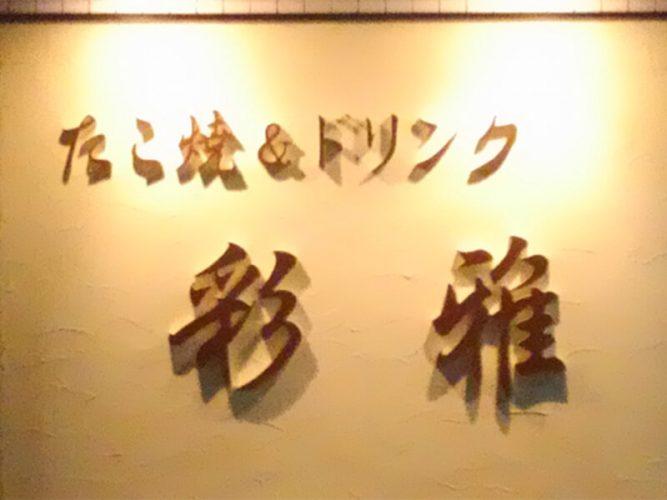 関西風たこ焼きの店『彩雅(さいが)』