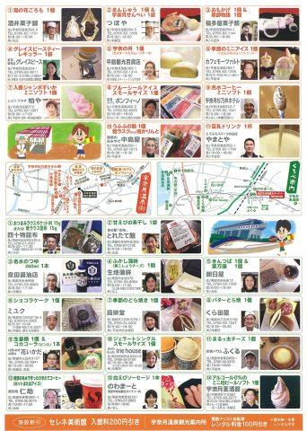 宇奈月・くろべ 食べ歩きクーポン 参加店
