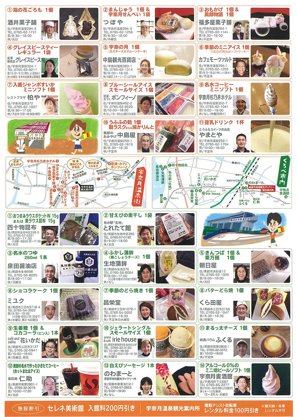 宇奈月・くろべ食べ歩きクーポン...