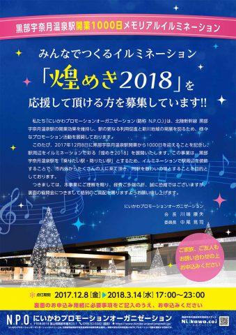 黒部宇奈月温泉駅開業1000日メモリアルイルミネーションを応援して頂ける方を募集しています