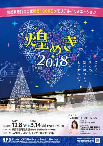 黒部宇奈月温泉駅開業1000日メモリアルイルミネーション「煌めき2018」