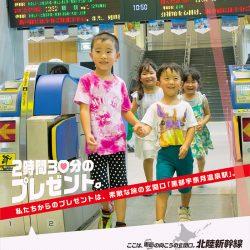 北陸新幹線利用促進ポスター