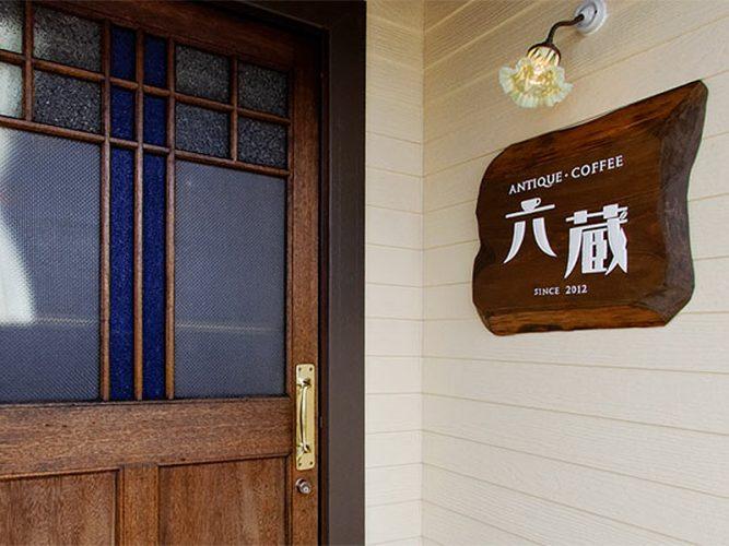 アンティーク・コーヒー 六蔵