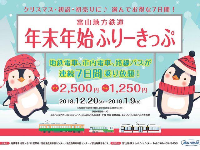 富山地方鉄道 年末年始ふり~きっぷ