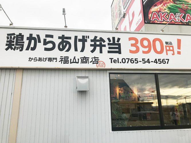 からあげ専門店 福山商店