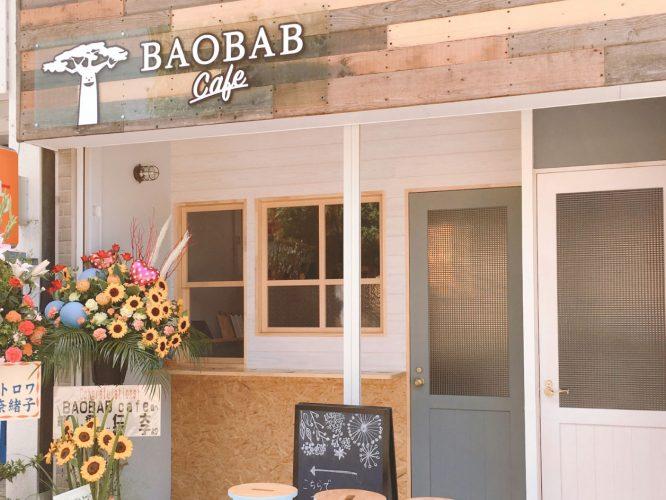 魚津 BAOBAB cafe