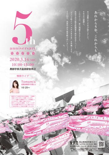 北陸新幹線 黒部宇奈月温泉駅 開業5周年イベント