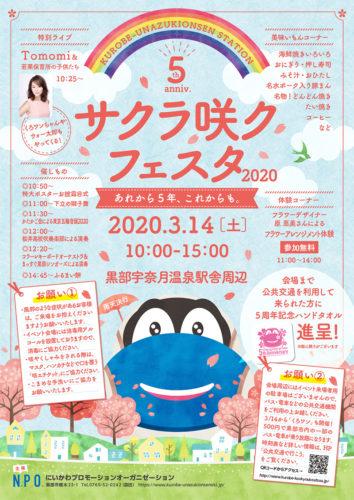 北陸新幹線 黒部宇奈月温泉駅 開業5周年イベントサクラ咲クフェスタ2020